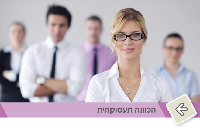 ייעוץ תעסוקתי מקצועי - הכוונה תעסוקתית