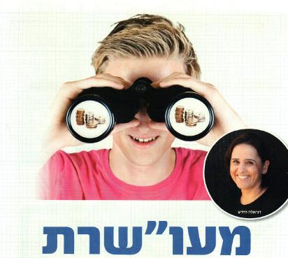 """מעו""""שרת - ריאיון עם דניאלה הירש במקומון שוהם פלוס"""